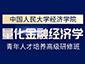 """中国人民大学""""量化金融经济学""""青年人才培养高级研修班"""