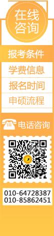 中国社会科学院研究生院在职研究生在线报名