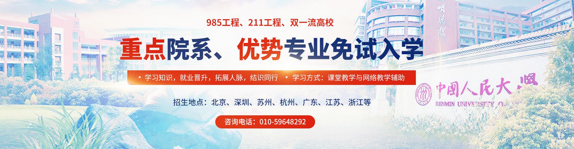 中国人民大学课程研修班