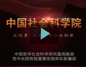中国社会科学院研究生院在职硕士