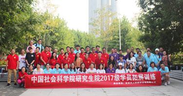 中国社会科学院研修班