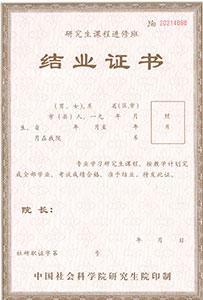 中国社会科学院结业证书