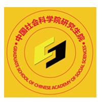 中国社会科学院研究生院课程班