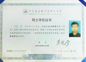中国社会科学院硕士学位证书