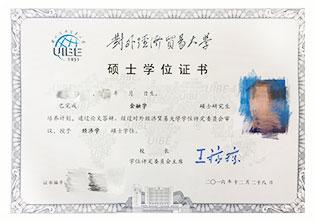对外经济贸易大学硕士学位证书