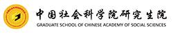 中国社科院研究生院(上海)
