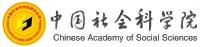 中国社科院(深圳)