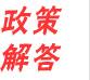 政(zheng)策(ce)解答